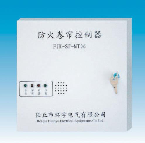 备电型防火卷帘控制器