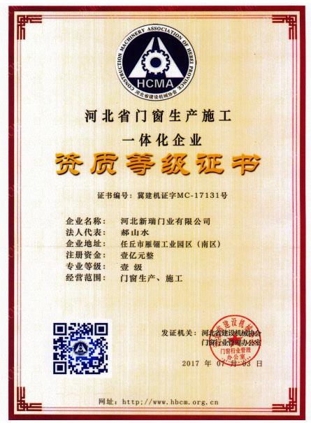 新瑞门业资质登记证书